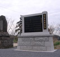 砥川宮 改築記念碑