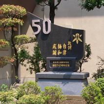 湖東中学校 記念碑