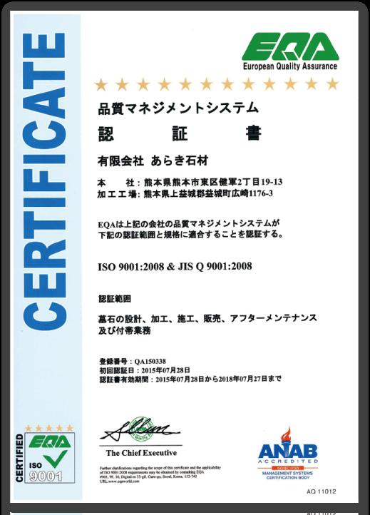 国際規格ISO9001 品質マネジメントシステム認証書